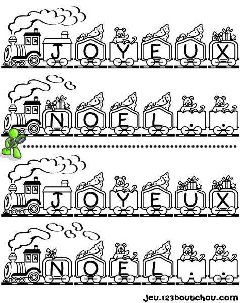 jeu des 5 diff rences 39 noel 39 gratuit en ligne imprimer pour enfants jeux des 5 diff rences. Black Bedroom Furniture Sets. Home Design Ideas